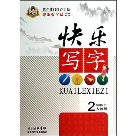 快乐写字(2上人教版)/邹慕白字帖精品系列