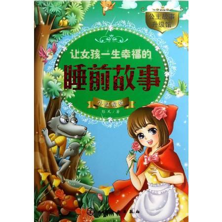 让女孩一生幸福的睡前故事(小红帽卷)/公主故事升级馆