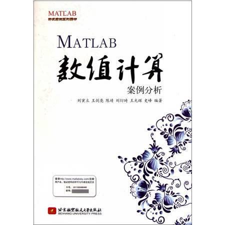 MATLAB数值计算案例分析/MATLAB开发实例系列图书