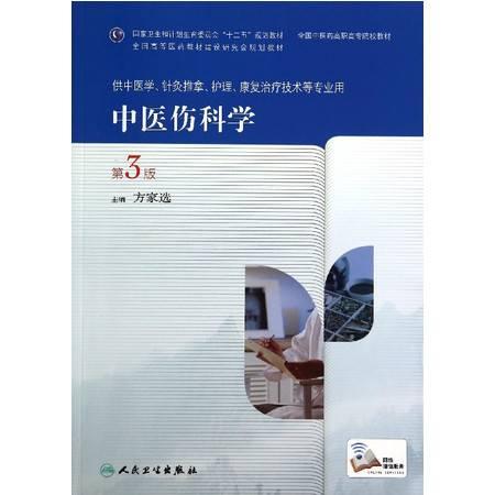中医伤科学(供中医学针灸推拿护理康复治疗技术等专业用第3版