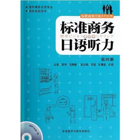 标准商务日语听力(附光盘第4册)/标准商务日语系列丛书