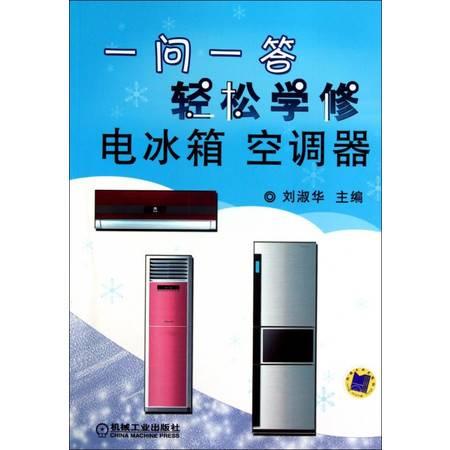 一问一答轻松学修电冰箱空调器