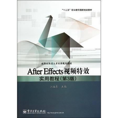 After Effects视频特效实用教程(第3版高等应用