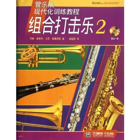 组合打击乐(附光盘2原版引进管乐队现代化训练教程)