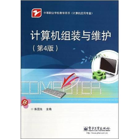 计算机组装与维护(计算机应用专业第4版中等职业学校教学用书)