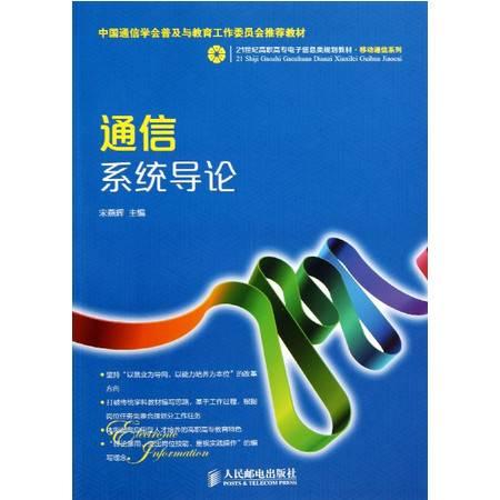 通信系统导论(21世纪高职高专电子信息类规划教材)/移动通