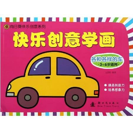 快乐创意学画(各种各样的车3-6岁适用)/向日葵快乐创意系列