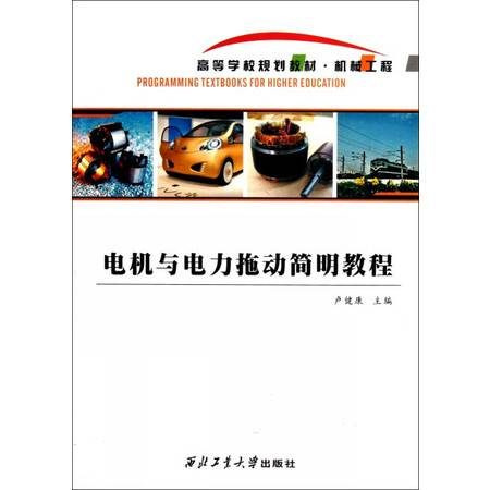 电机与电力拖动简明教程(机械工程高等学校规划教材)
