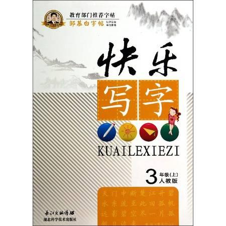 快乐写字(3上人教版)/邹慕白字帖精品系列