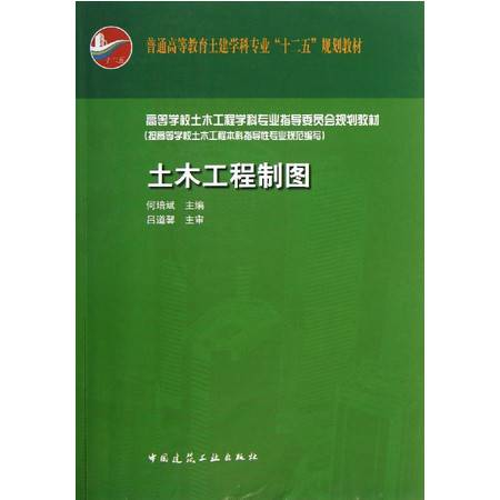 土木工程制图(附习题集普通高等教育土建学科专业十二五规划教