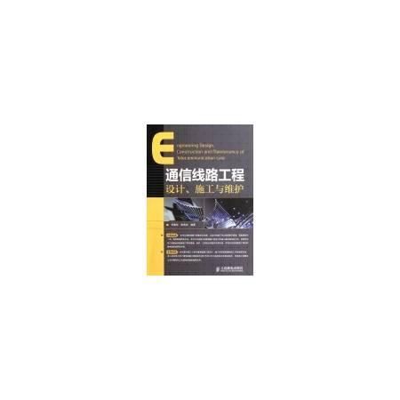 通信线路工程设计施工与维护