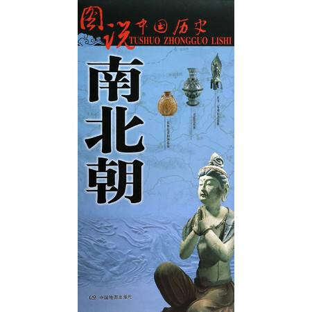 南北朝/图说中国历史