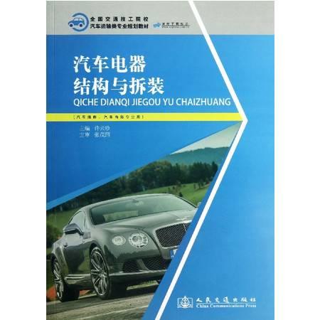 汽车电器结构与拆装(汽车维修汽车商务专业用全国交通技工院校