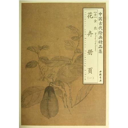 花卉册页(1)/中国古代绘画精品集