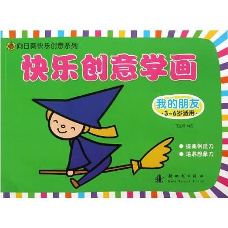 快乐创意学画(我的朋友3-6岁适用)/向日葵快乐创意系列