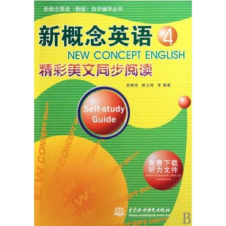 新概念英语(4精彩美文同步阅读)/新概念英语<新版>自学辅