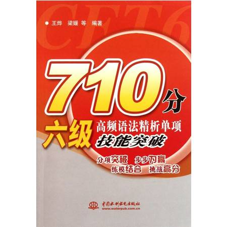 710分六级综合单项技能突破