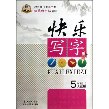 快乐写字(5上人教版)/邹慕白字帖精品系列