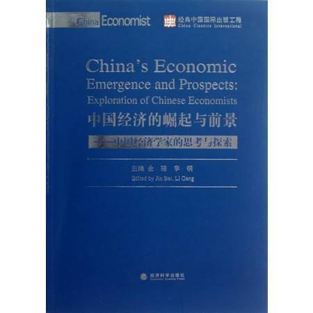中国经济的崛起与前景--中国经济学家的思考与探索