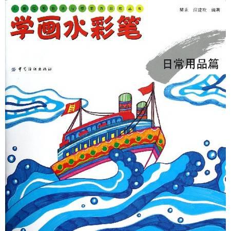学画水彩笔(日常用品篇)/儿童绘画技法与想象力训练丛书