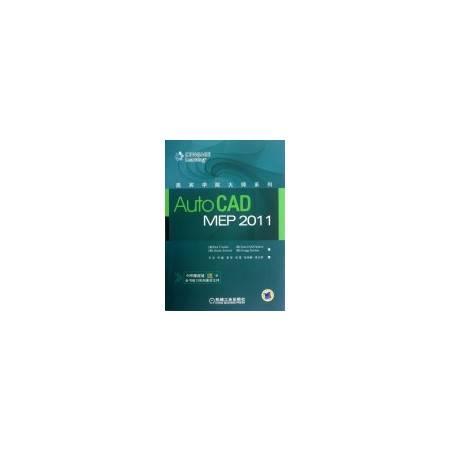 AutoCAD MEP2011(附光盘)/奥宾学院大师系列