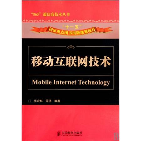 移动互联网技术/863通信高技术丛书