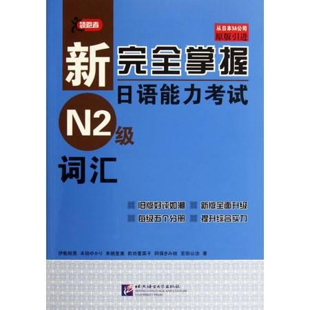 新完 全掌握日语能力考试N2级词汇(原版引进)