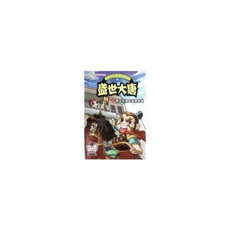 中国历史漫画馆(17盛世大唐之开元之治与安史之乱)