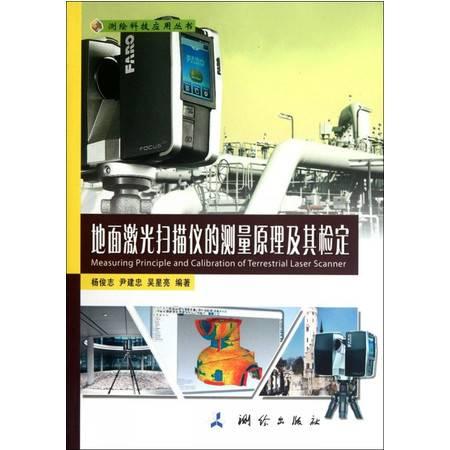 地面激光扫描仪的测量原理及其检定/测绘科技应用丛书