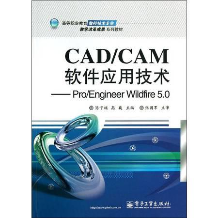 CAD\CAM软件应用技术--Pro\Engineer W