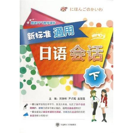 新标准通用日语会话(附光盘下)