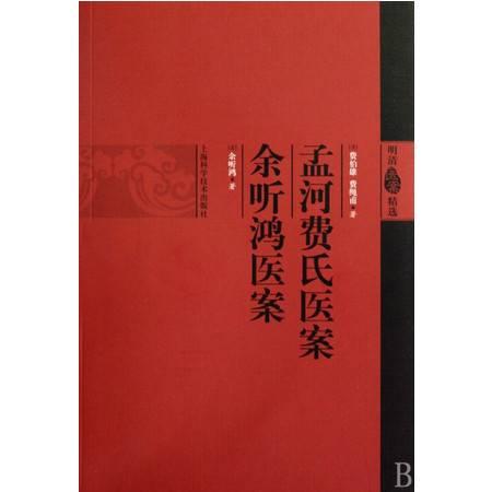 孟河费氏医案余听鸿医案/明清医案精选