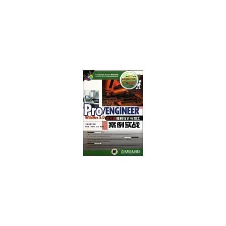 Pro\ENGINEER Wildfire5.0中文版模具