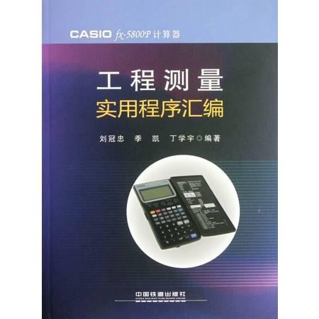 工程测量实用程序汇编(CASIO fx-5800OP计算器)