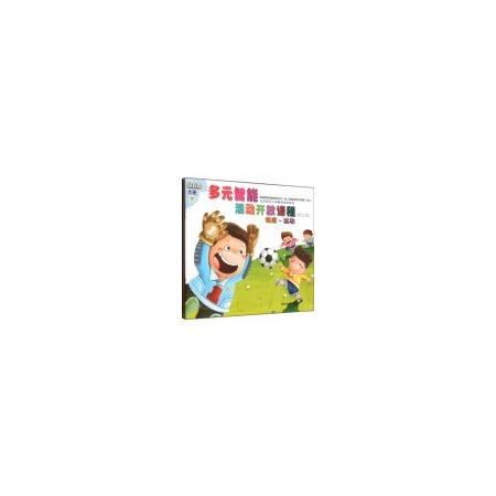 多元智能活动开放课程(修订版幼儿园大班下共6册)