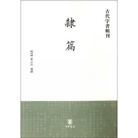 隶篇/古代字书辑刊