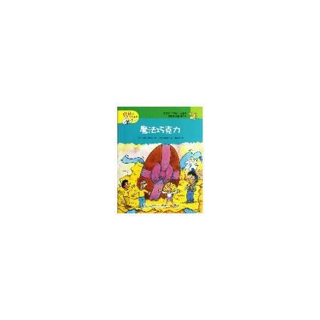 魔法巧克力/巴菲的奇妙故事