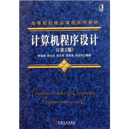 计算机程序设计(C语言版高等院校精品课程系列教材)