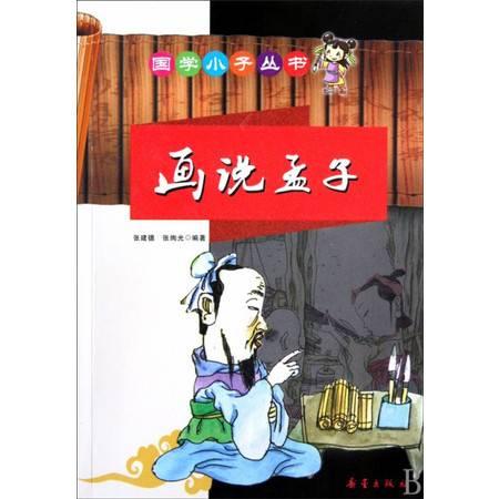 画说孟子/国学小子丛书