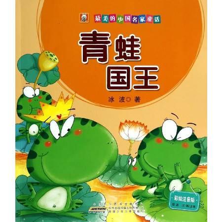 青蛙国王(彩绘注音版)/最美的中国名家童话