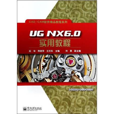 UG NX6.0实用教程/CAD\CAM软件精品教程系列