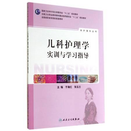 儿科护理学实训与学习指导(供护理专业用全国高职高专院校配套