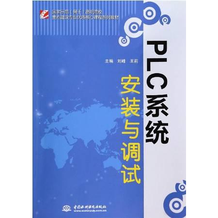 PLC系统安装与调试(国家示范骨干高职院校重点建设专业优质