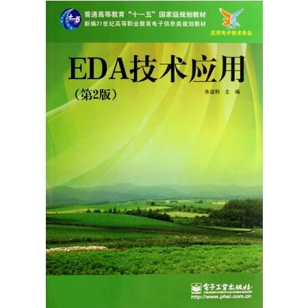 EDA技术应用(第2版应用电子技术专业新编21世纪高等职业