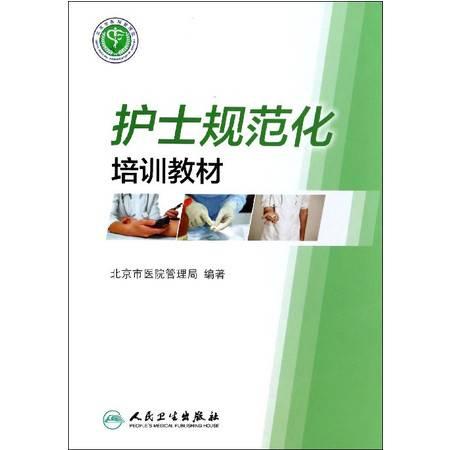 护士规范化培训教材