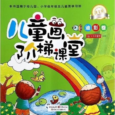 儿童画阶梯课堂(油彩卷黄金版)