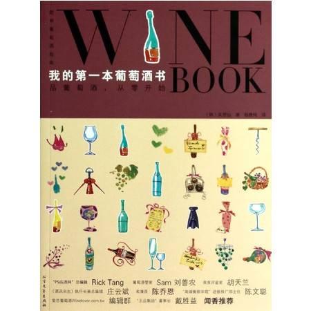 我的第 一本葡萄酒书