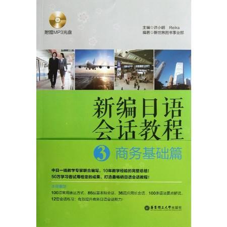 新编日语会话教程(附光盘3商务基础篇)