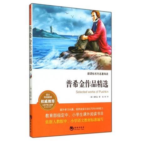 普希金作品精选/新课标系列名著导读