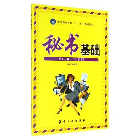 秘书基础(中等职业教育十二五规划教材)
